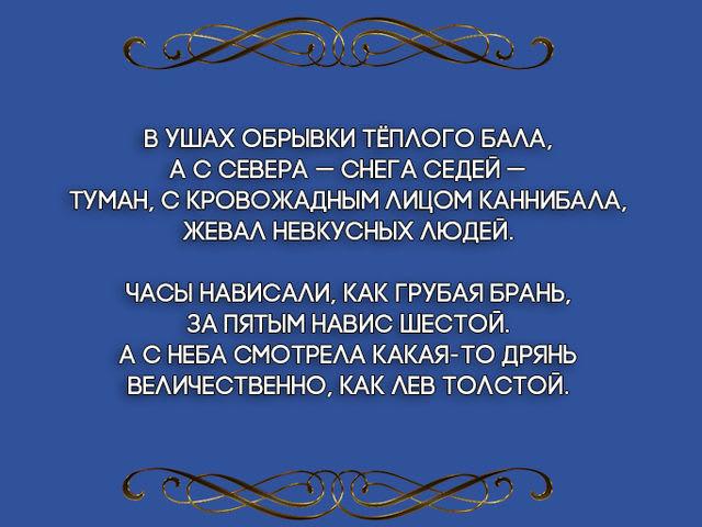 Еще петербург стих