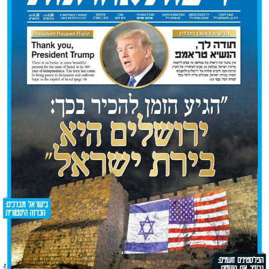 הצהרת ירושלים של טראמפ