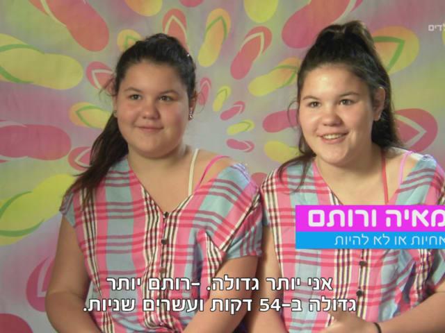 """יח""""צ ערוץ הילדים"""