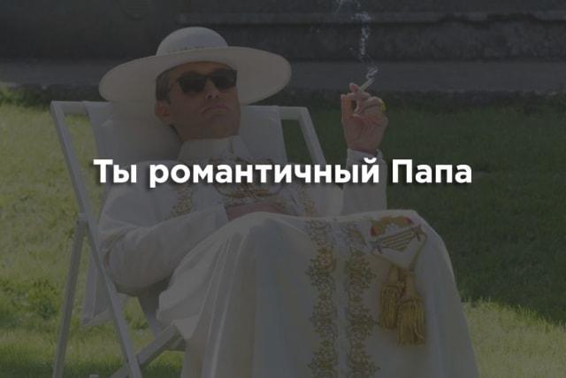 Какой ты Папа? Ojpfbwrkjvbfzifkkfk1