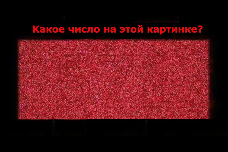 Тесты для глаз в картинках, казаков казачек