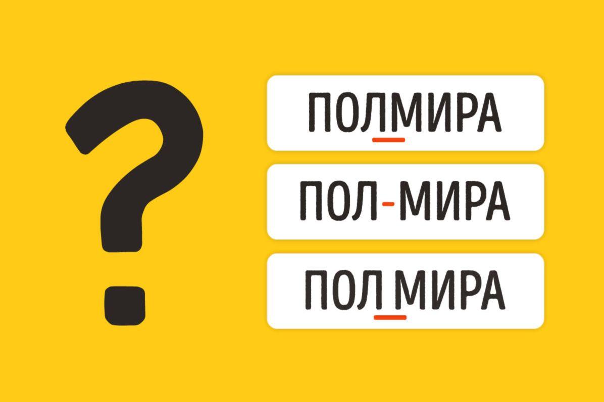 Тест: Тест: Как правильно пишутся эти слова?
