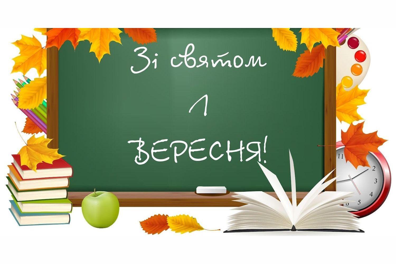Открытка для школьного учителя