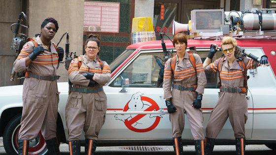 And therefore, who ya gonna call?