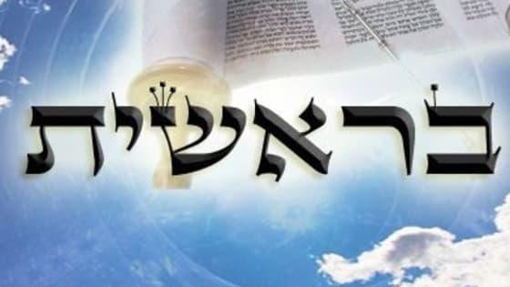 חידון בנושא ספר בראשית