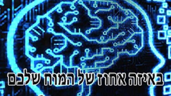 באיזה אחוז של המוח שלך אתה משתמש?