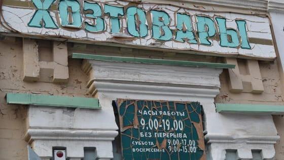 Вслух.ру продолжает знакомить тюменцев с городом с помощью теста. И проверяет внимательность горожан.