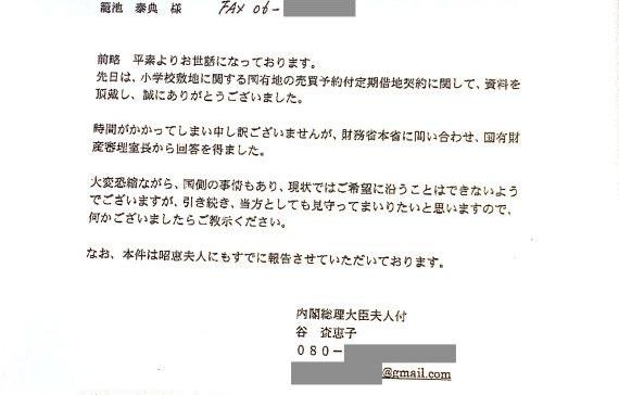 国有地の契約について「現状ではご希望に沿うことはできない」「昭恵夫人にも報告」などと回答