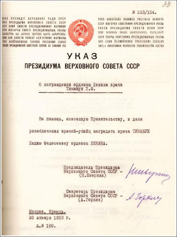 """צו סובייטי המודיע על הענקת עיטור לנין לד""""ר לידיה טימשוק, כאות הוקרה על """"חשיפת הקשר נגד סטלין"""""""