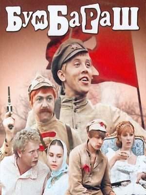 История рядового Бамбараша, который возвращается из австрийского плена Первой мировой войны и попадает в родную деревню, где его ждут новые испытания, на этот раз Гражданской войной.