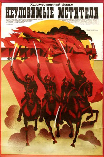 """Гражданская война. История юных """"мстителей"""", которые затеяли свою партизанскую войну против бандитов."""