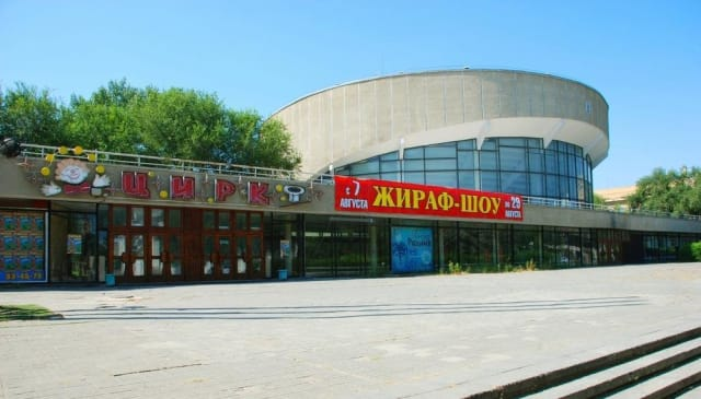 Волгоградский государственный цирк