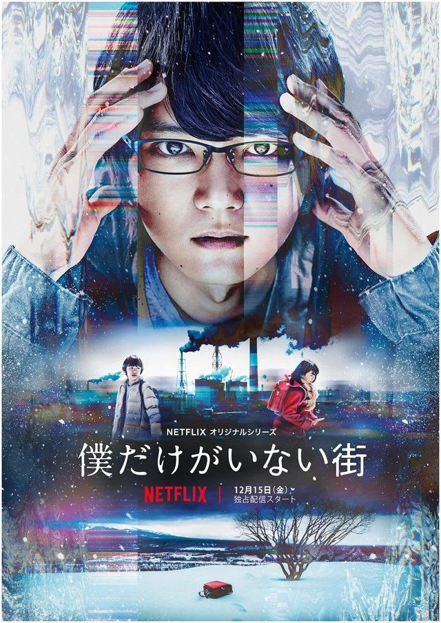 Satoru Fujinuma, a 29-year-old manga artist, regularly and involuntarily travels back in time to stop life-threatening accidents before they occur. When he is framed for the murder of his mother, Satoru is sent back 18 years to a time where three children were kidnapped and murdered in his hometown. Released in December 2017, this suspenseful Netflix Original follows Satoru as he fights against time to save three children in his past and his mother in the present.