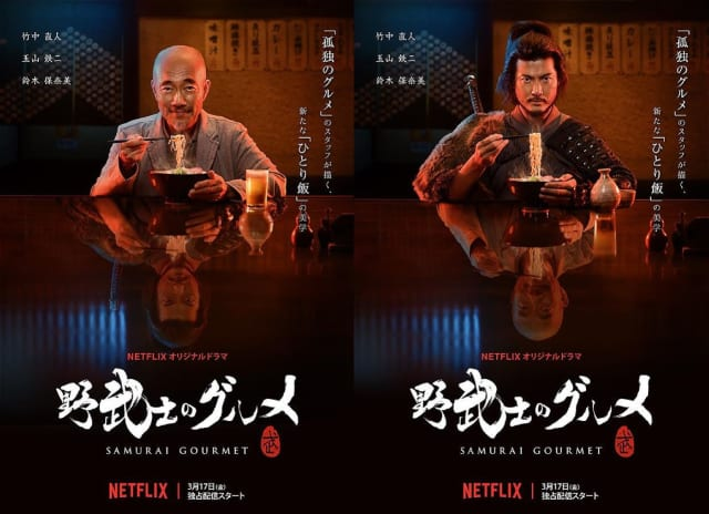 When Takeshi retires from his office job of 38 years, he finds himself bored and looking for something to fill his time. While walking aimlessly through his neighborhood, he stumbles onto an old restaurant and discovers his desire to, at last, indulge in food and drink without fear of others' judgement. But, he lacks the confidence! To liberate himself, he imagines what his alter ego and role model—the 'Masterless Samurai'—would do and follows suit. Samurai Gourmet is a light-hearted comedy, perfect for anyone interested in Japanese cooking.