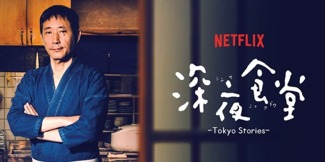 In one of the smallest corners of the world's biggest cities, there is an izakaya that opens from 12 a.m. to 7 a.m. This is the midnight diner, run by a wise and emotionally intuitive chef known only as 'The Master.' Midnight Diner: Tokyo Stories follows the Master as he helps his customers overcome personal obstacles and connect with each other over simple meals in his tiny restaurant. A heart-warming drama about good food, advice-giving chefs and the simple importance of healthy human relationships.