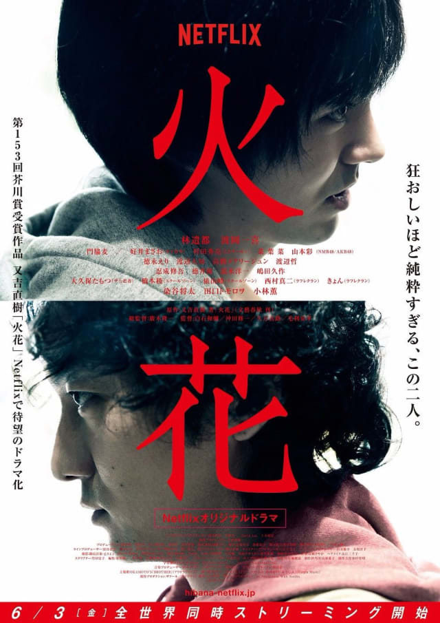 Based on the prize-winning novel by Naoki Matayoshi, Hibana: Spark is a drama about a young stand-up performer named Tokunaga, who is trying to make it big in Tokyo. Tokunaga is a Manzai comedian (a traditional style of comedy where a duo performs rapid-fire jokes that often revolve around misunderstandings, puns or wordplays) and is mostly unpopular. Yet, when Tokunaga meets Kamiya, an older Manzai comedian, his creativity is set alight: his friendship and conflict with Kamiya drives him onward to achieve his dream.