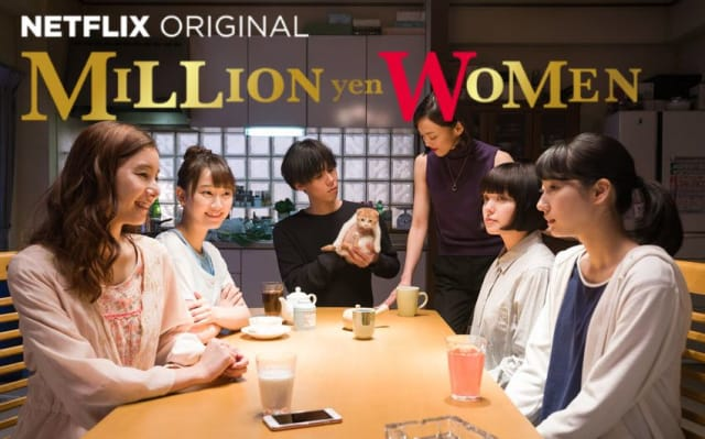 Shin Machima is a struggling novelist. When five mysterious women suddenly turn up at his house and offer him one million yen each for rent and living expenses per month, he cannot refuse. The women are young, beautiful and they're making him a wealthy man. The only problem? Shin has no idea where the women have come from, why they've moved in with him or what dark secrets they harbor. Million Yen Women is a suspenseful thriller, following the life of Shin as he manages the household and attempts to discover the mystery of the women.