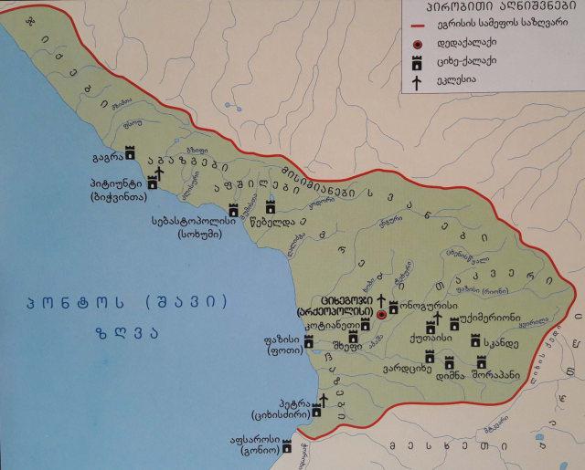 Царство Эгриси в V-VI веках