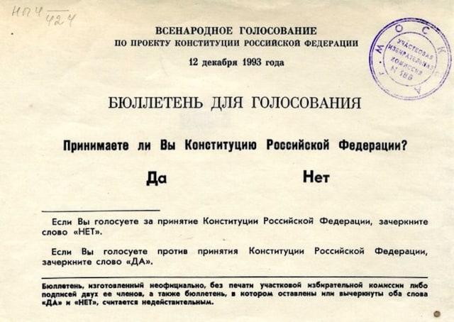 Конституция РФ была принята по результатам всенародного голосования. Термин «всенародное голосование» (а не «референдум») был использован для того, чтобы обойти положение действовавшего Закона о референдуме РСФСР. Согласно этому закону, изменение Конституции было возможно только большинством голосов от общего числа избирателей страны.За новую Конституцию проголосовало 58 % от числа принявших участие в голосовании, что при явке в 54 % составляло около 1/3 от числа зарегистрированных избирателей в России.