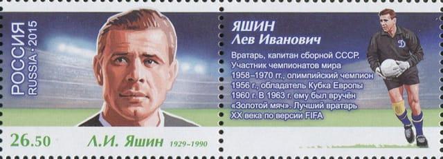 Un sello publicado para conmemorar a Lev Yashin, el mejor portero del siglo XX según la FIFA.