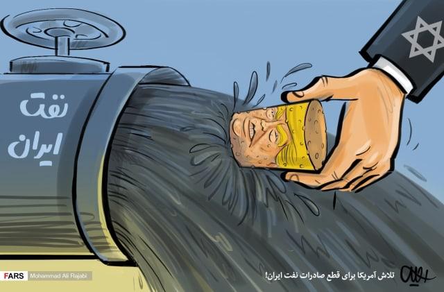 """Fars News publicó esta caricatura el 23 de abril. Las palabras en la tubería dicen """"El petróleo de Irán"""", mientras que el título debajo de la caricatura está etiquetado como """"Los esfuerzos de los Estados Unidos para cortar las exportaciones de petróleo de Irán""""."""
