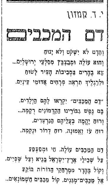 """A poem about Dam HaMaccabim, which appeared in the December 12th, 1947 edition of HaTzofe ; the """"Blood"""" in the flower's name also appears in both the Arabic and binomial names for the flower"""