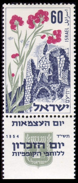 Stamp commemorating Israel's sixth Independence Day, 1954